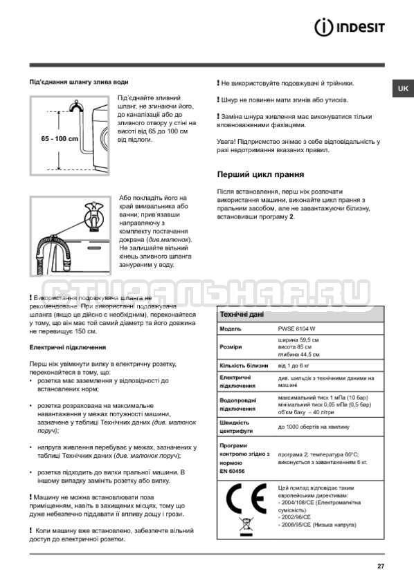 Инструкция Indesit PWSE 6104 W страница №27
