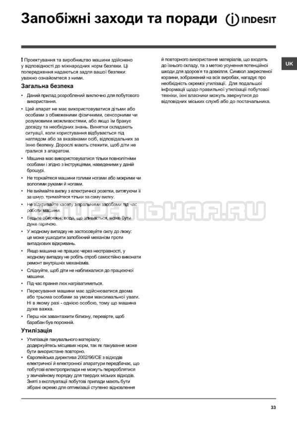 Инструкция Indesit PWSE 6104 W страница №33