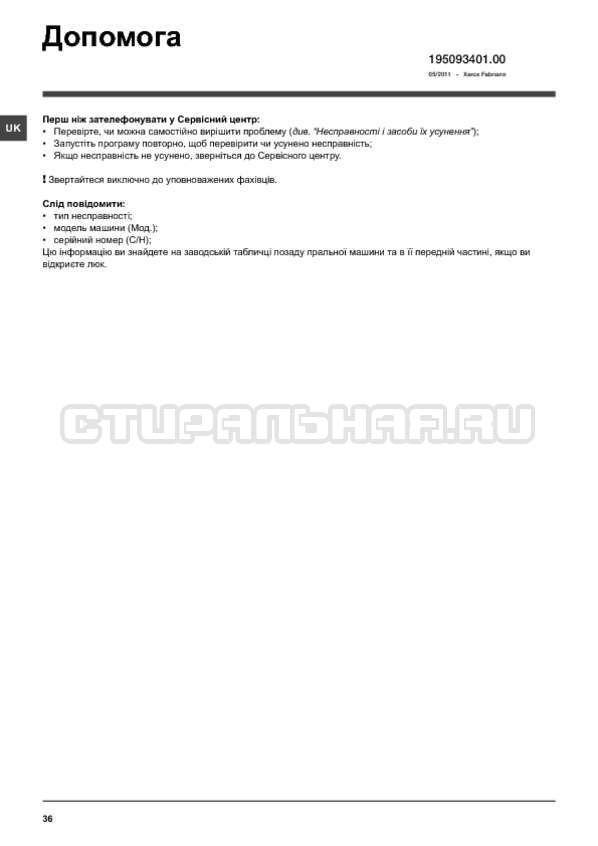 Инструкция Indesit PWSE 6104 W страница №36