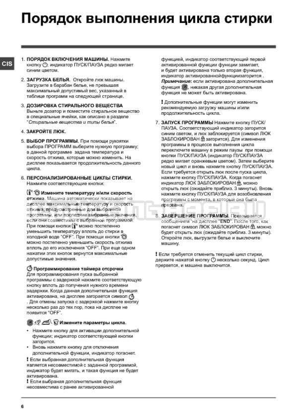 Инструкция Indesit PWSE 6104 W страница №6