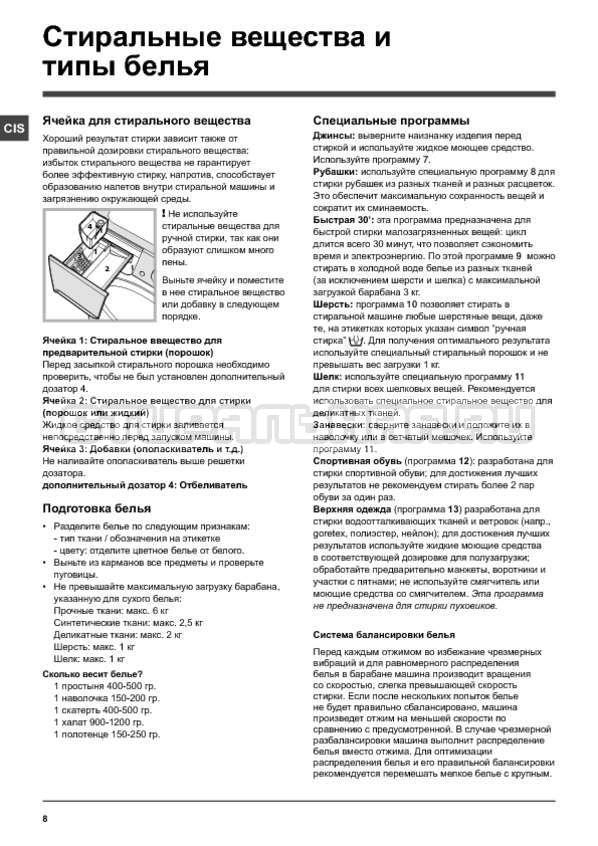 Инструкция Indesit PWSE 6104 W страница №8