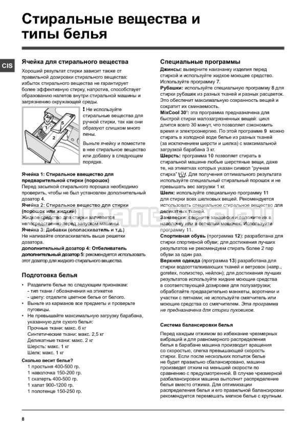 Инструкция Indesit PWSE 6107 S страница №8