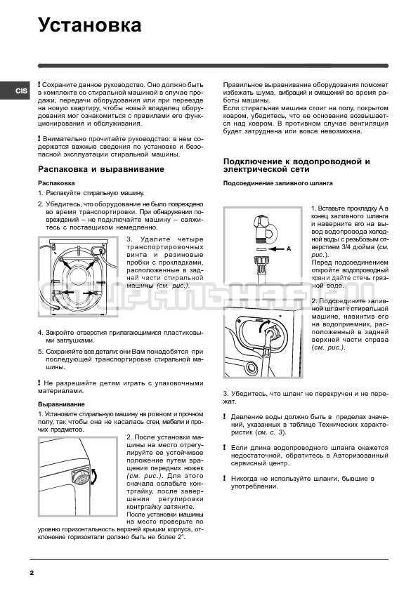 Инструкция Indesit WISN 82 страница №2