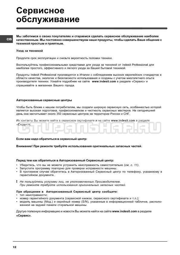 Инструкция Indesit WISN 82 страница №12