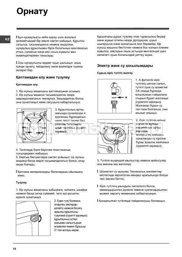 Инструкция Indesit WISN 82 страница №14