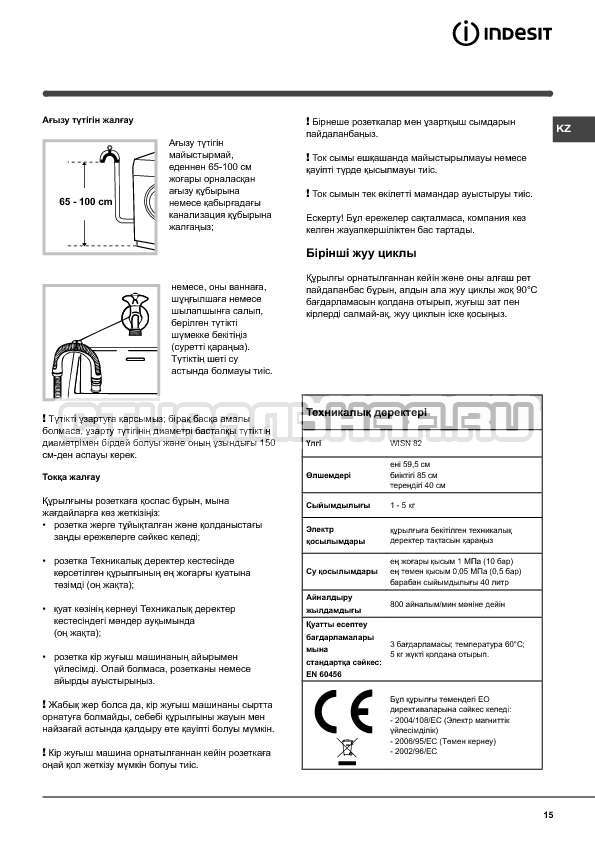Инструкция Indesit WISN 82 страница №15