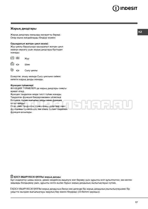 Инструкция Indesit WISN 82 страница №17