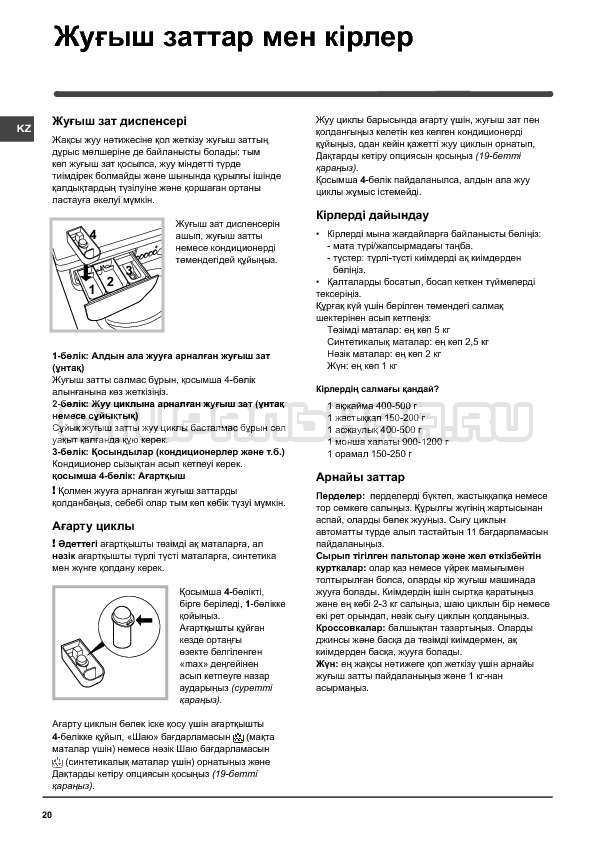 Инструкция Indesit WISN 82 страница №20