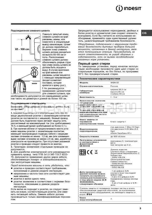 Инструкция Indesit WISN 82 страница №3
