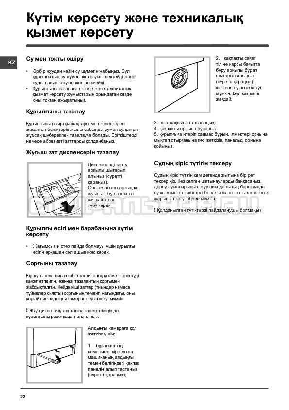 Инструкция Indesit WISN 82 страница №22