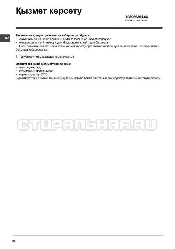 Инструкция Indesit WISN 82 страница №24