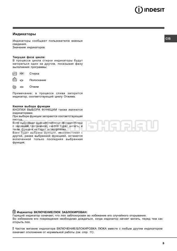 Инструкция Indesit WISN 82 страница №5