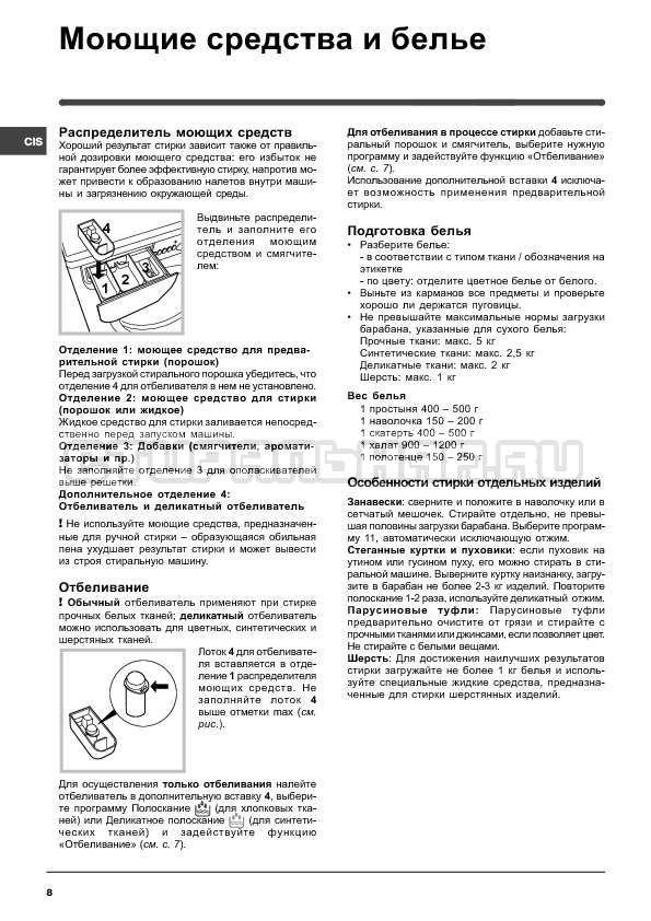 Инструкция Indesit WISN 82 страница №8