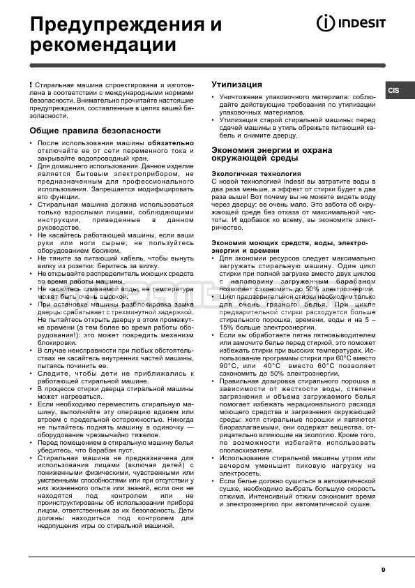 Инструкция Indesit WISN 82 страница №9