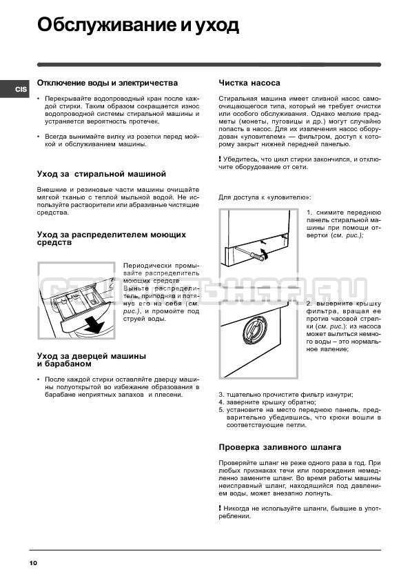 Инструкция Indesit WISN 82 страница №10