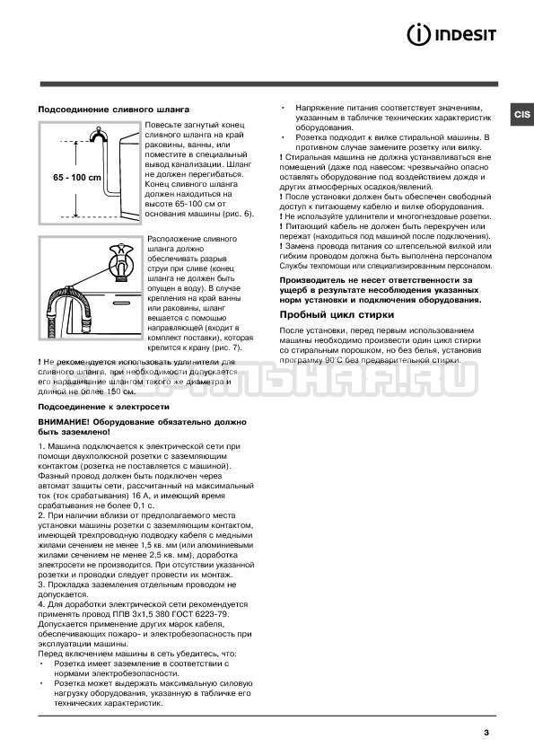 Инструкция Indesit WITE 1077 страница №3