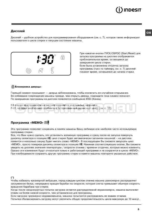 Инструкция Indesit WITE 1077 страница №5