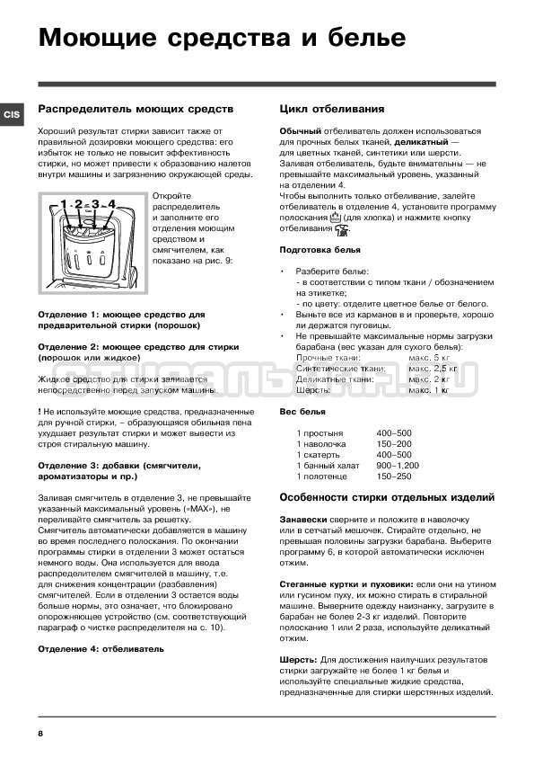 Инструкция Indesit WITE 1077 страница №8