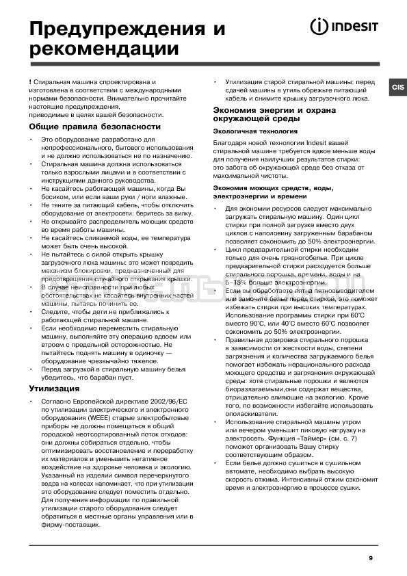 Инструкция Indesit WITE 1077 страница №9