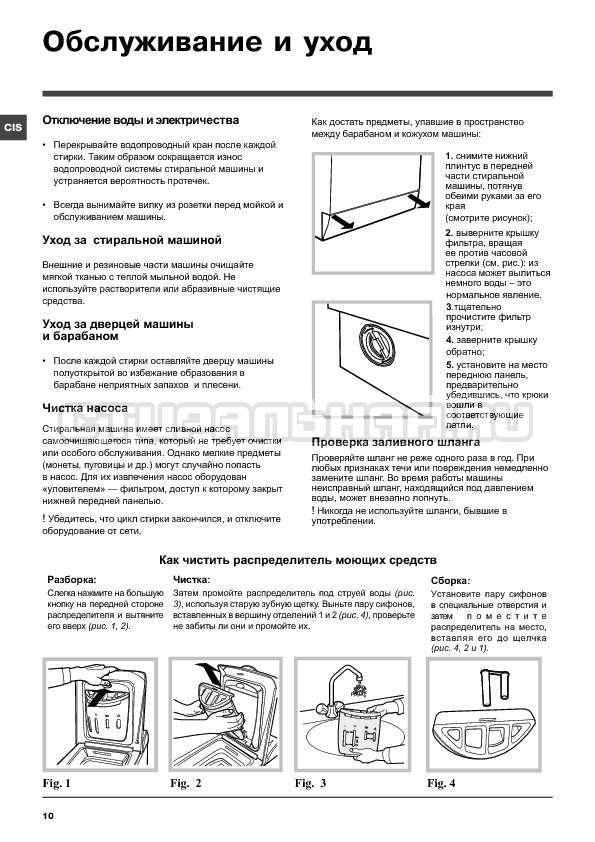 Инструкция Indesit WITE 1077 страница №10