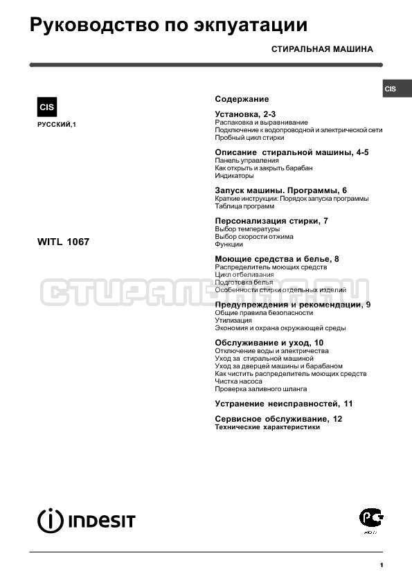 Инструкция Indesit WITL 1067 страница №1