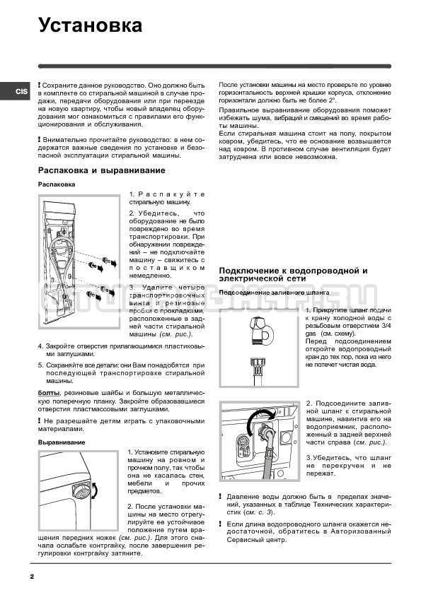 Инструкция Indesit WITL 1067 страница №2