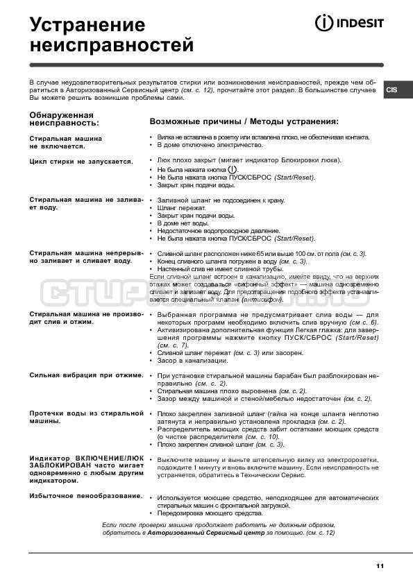 Инструкция Indesit WITL 1067 страница №11