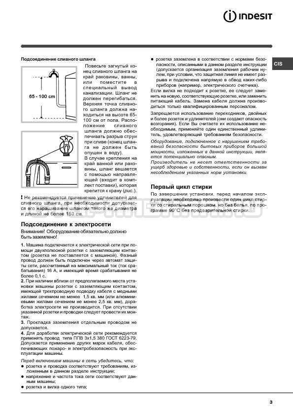 Инструкция Indesit WITL 1067 страница №3