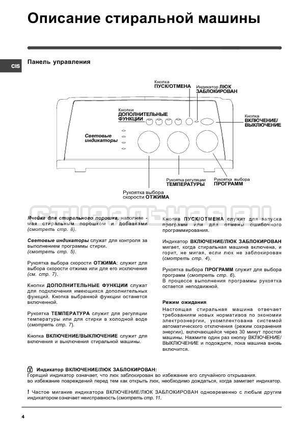 Инструкция Indesit WITL 1067 страница №4