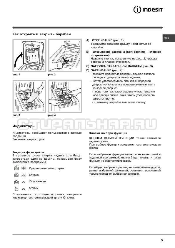 Инструкция Indesit WITL 1067 страница №5