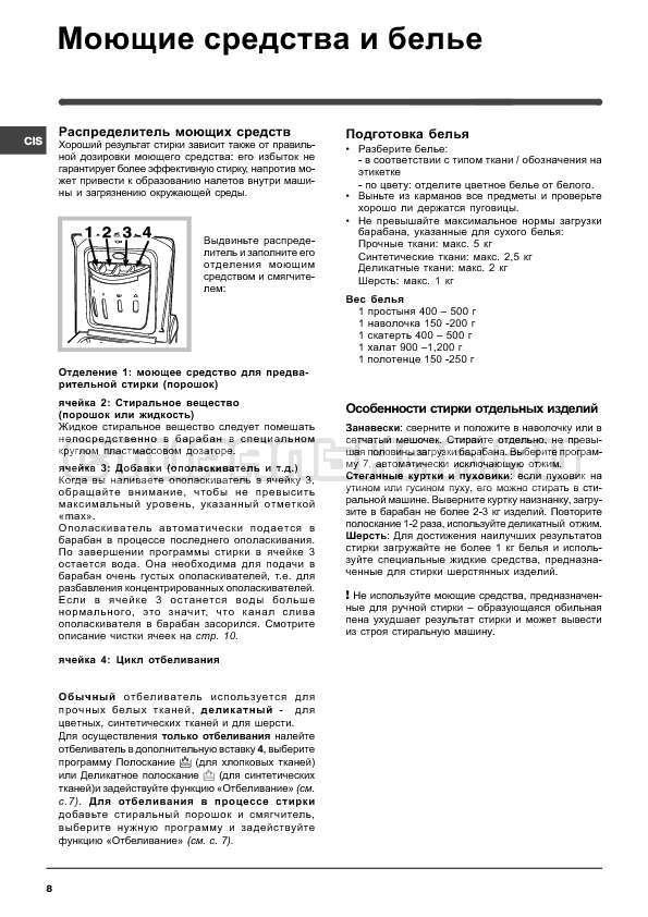 Инструкция Indesit WITL 1067 страница №8