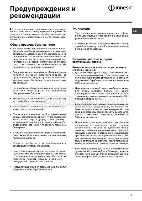 Инструкция Indesit WITL 1067 страница №9
