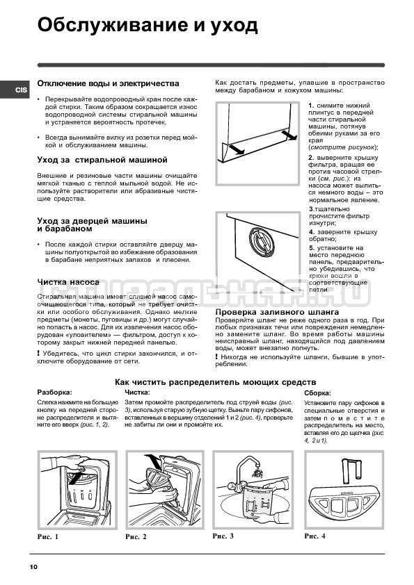 Инструкция Indesit WITL 1067 страница №10