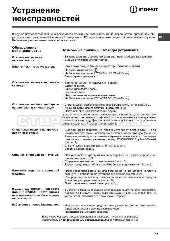 Инструкция Indesit WITL 867 страница №11