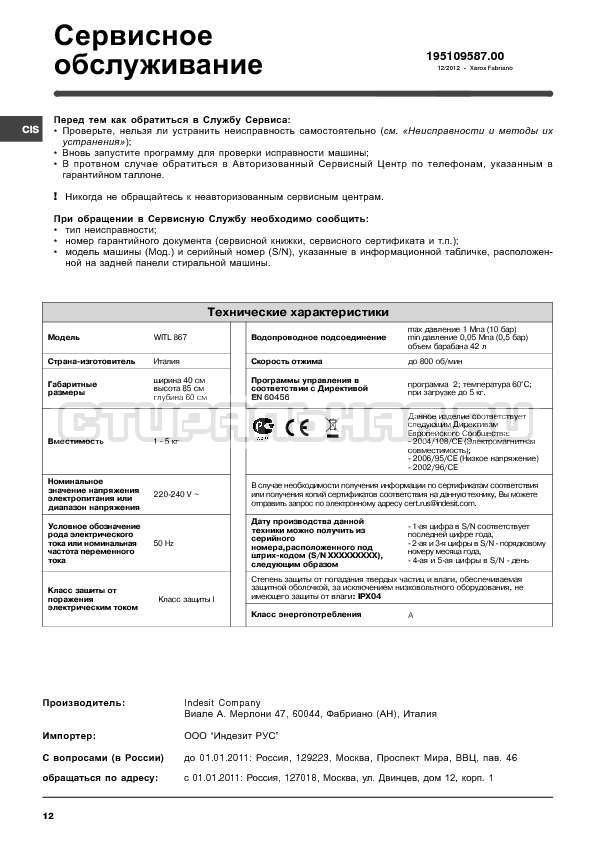 Инструкция Indesit WITL 867 страница №12