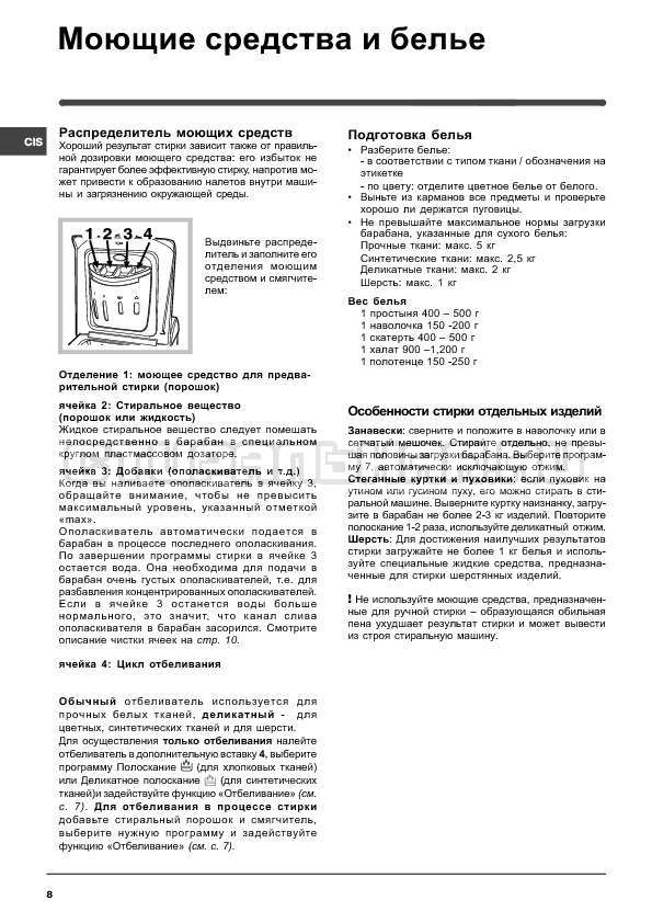 Инструкция Indesit WITL 867 страница №8