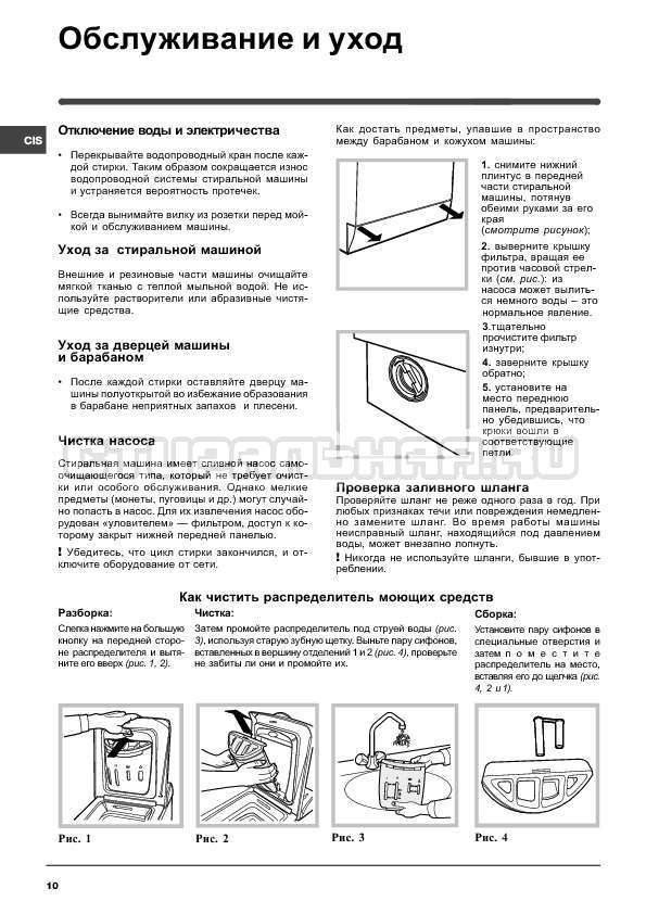 Инструкция Indesit WITL 867 страница №10