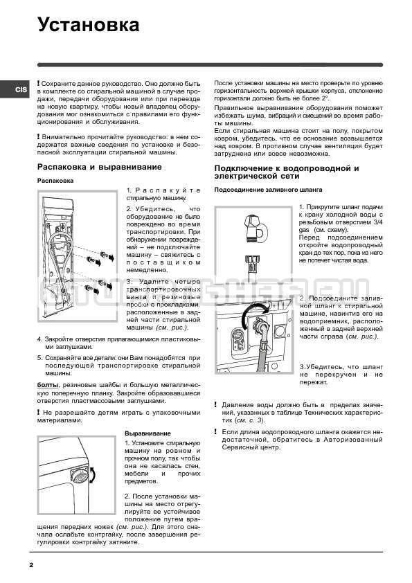 Инструкция Indesit WITP 827 страница №2