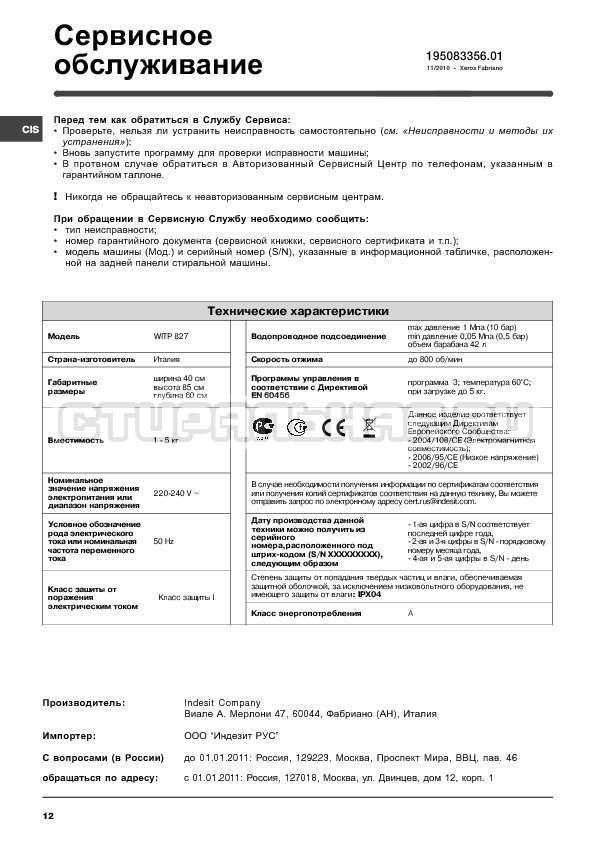 Инструкция Indesit WITP 827 страница №12