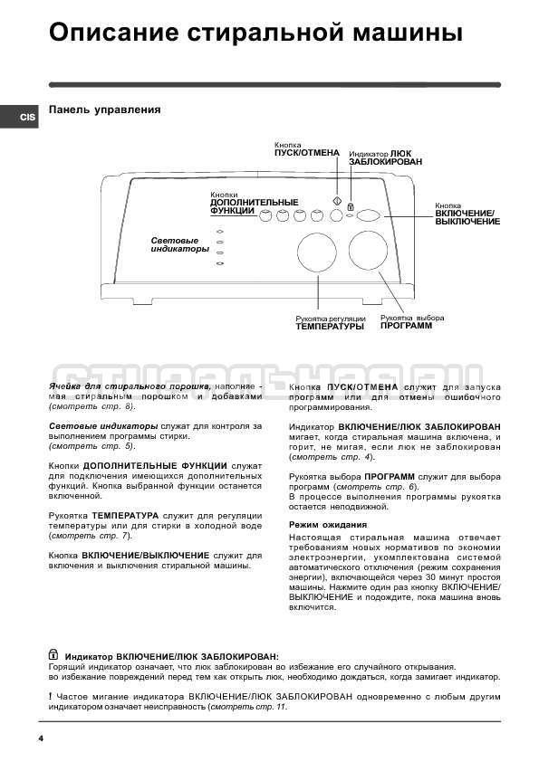 Инструкция Indesit WITP 827 страница №4