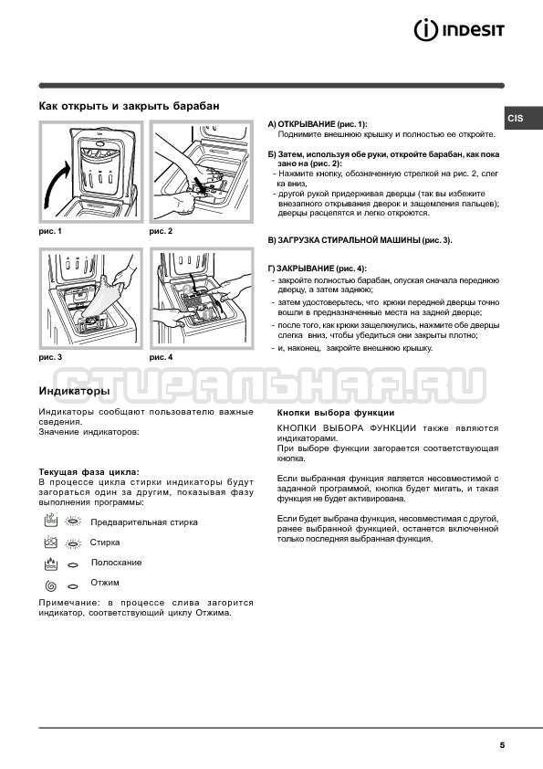 Инструкция Indesit WITP 827 страница №5