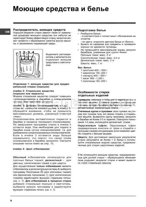 Инструкция Indesit WITP 827 страница №8