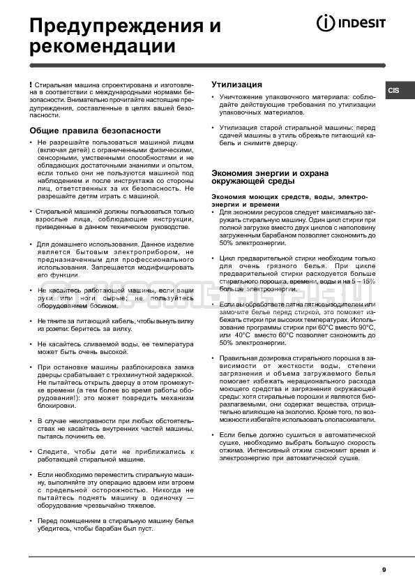 Инструкция Indesit WITP 827 страница №9
