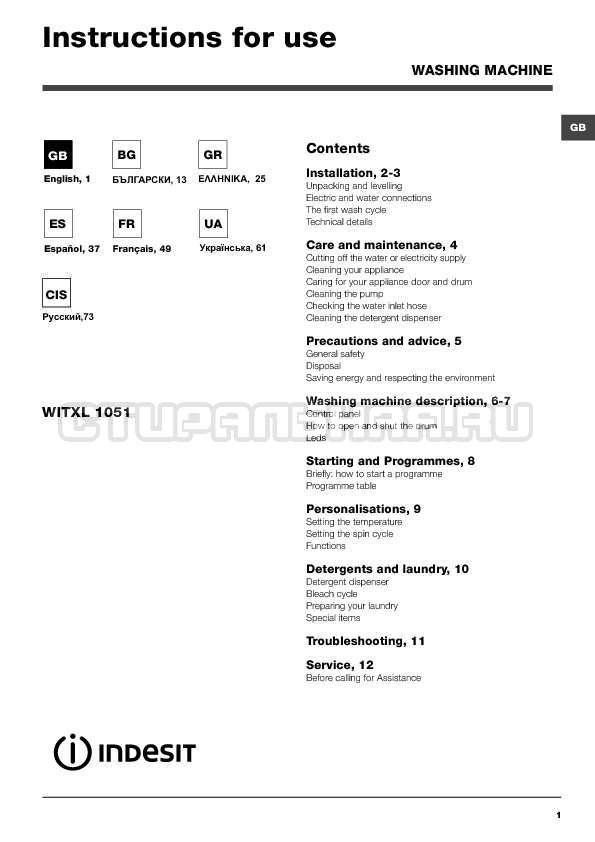 Инструкция Indesit WITXL 1051 страница №1