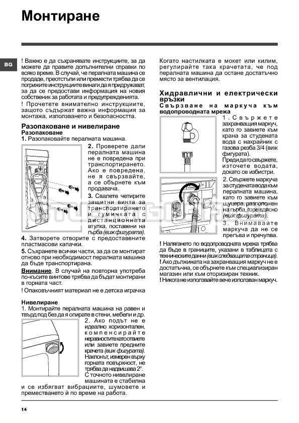 Инструкция Indesit WITXL 1051 страница №14