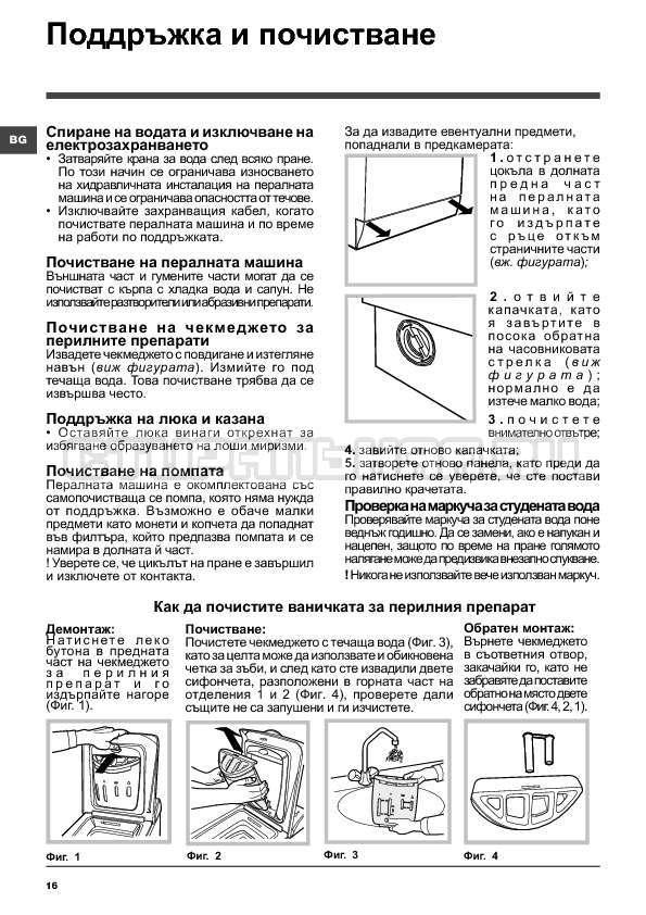 Инструкция Indesit WITXL 1051 страница №16