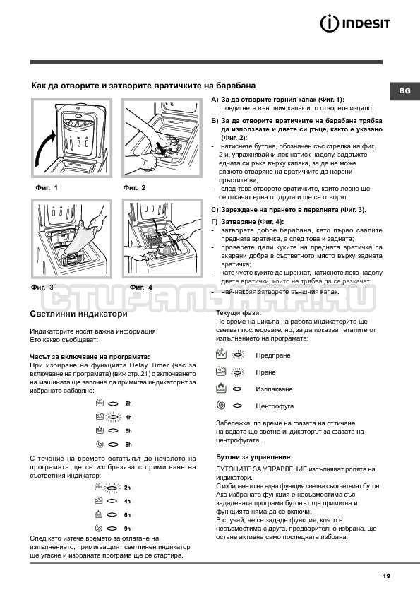 Инструкция Indesit WITXL 1051 страница №19