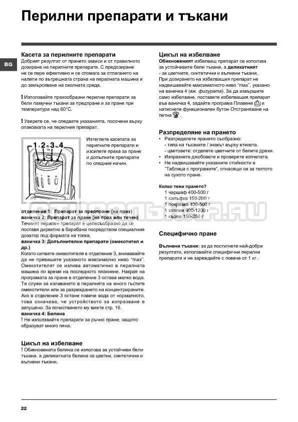 Инструкция Indesit WITXL 1051 страница №22