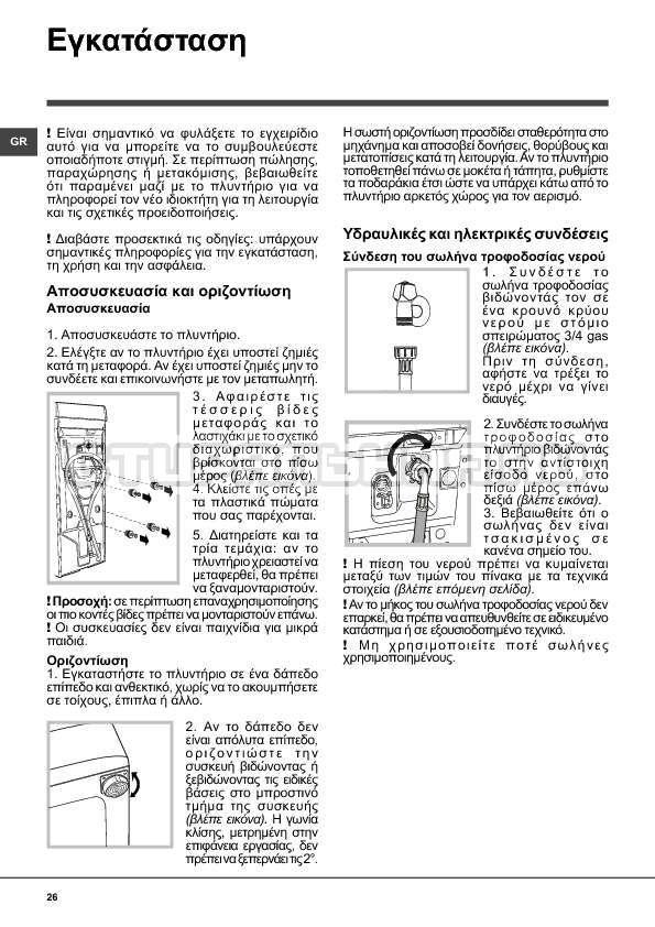 Инструкция Indesit WITXL 1051 страница №26