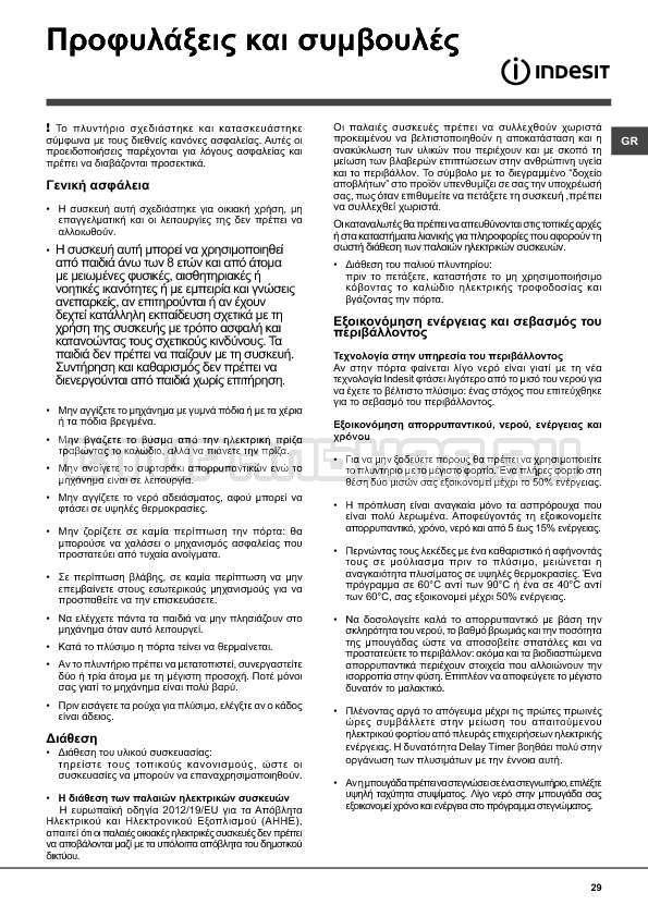 Инструкция Indesit WITXL 1051 страница №29